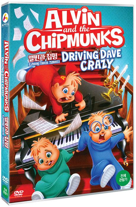 앨빈과 칩멍: 드라이빙 데이브 크레이지 [ALVIN AND THE CHIPMUNKS: DRIVING DAVE CRAZY]