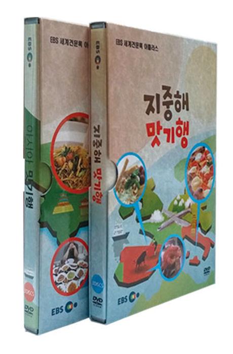 EBS 맛기행 2종 시리즈 [세계견문록 아틀라스]