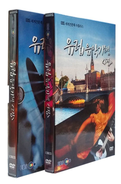 EBS 유럽 음악기행 2종 시리즈 [세계견문록 아틀라스]