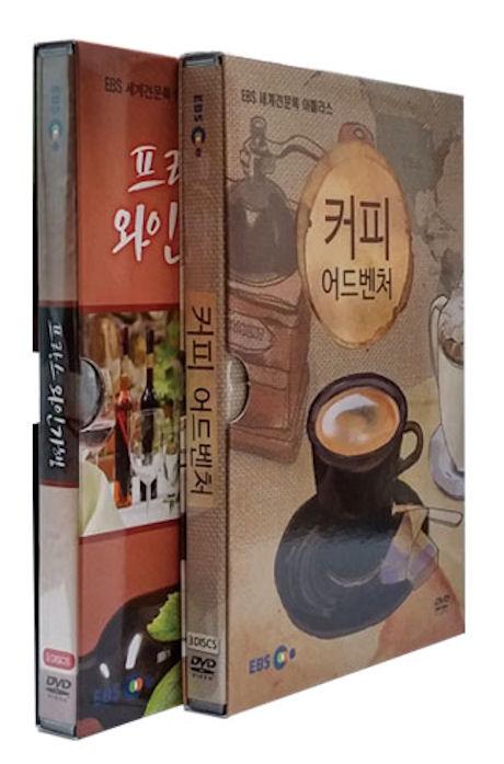 EBS 커피/와인 기행 2종 시리즈 [세계견문록 아틀라스]
