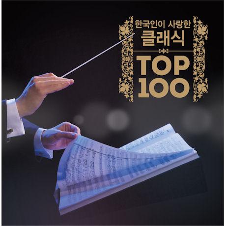 한국인이 사랑한 클래식 TOP 100