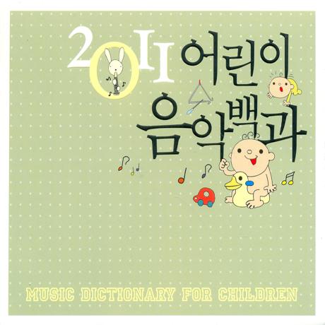 2011 어린이 음악백과 [MUSIC DICTIONARY FOR CHILDREN]