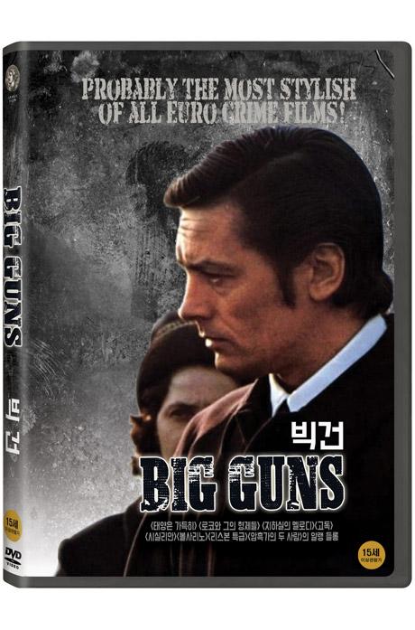 빅건 [BIG GUNS]
