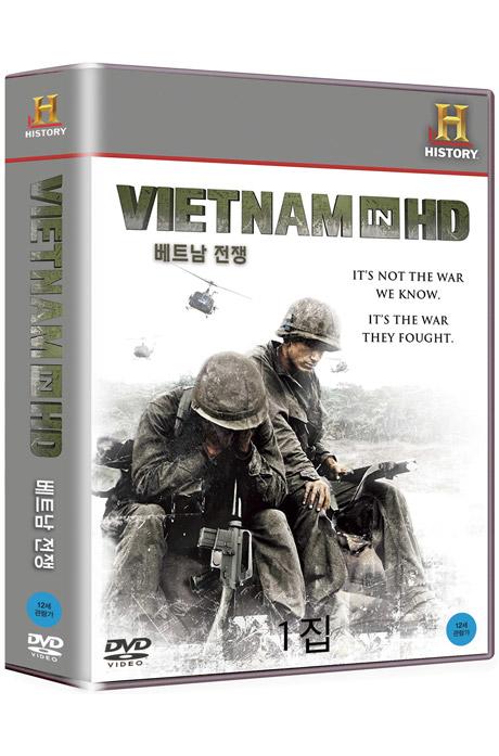 히스토리채널: 베트남 전쟁 1집 [VIETNAM IN HD]
