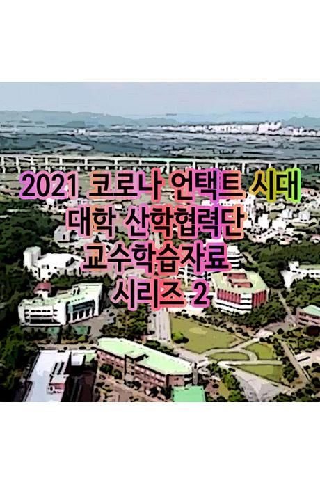 EBS 2021 코로나 언택트 시대 대학 산학협력단 교수학습자료 시리즈 2 [주문제작상품]
