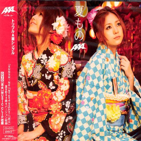 SUNSHINE_夏もの[C] [CD+DVD] [SINGLE]
