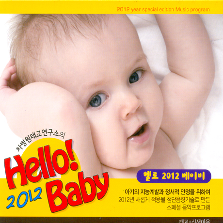 HELLO 2012 BABY [차병원 태교연구소의]