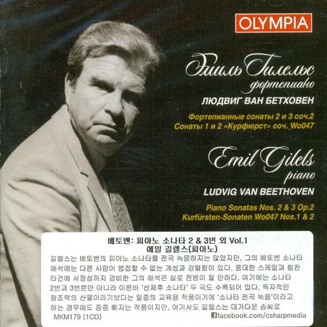 PIANO SONATAS NOS.2 & 3 OP.2/ EMIL GILELS