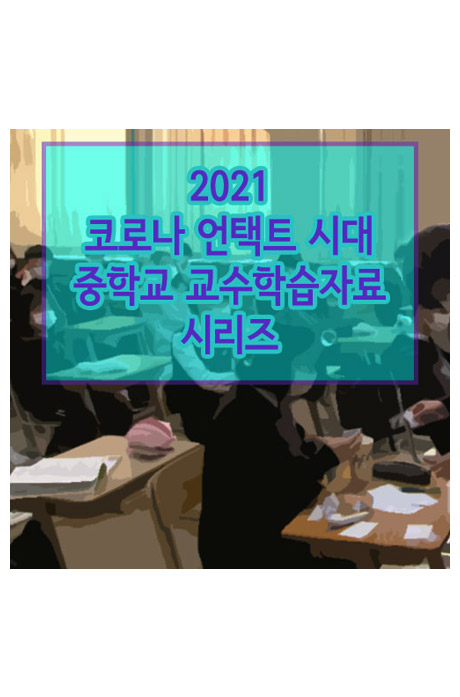 EBS 2021 코로나 언택트 시대 중학교 교수학습자료 시리즈 [주문제작상품]