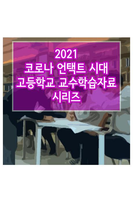 EBS 2021 코로나 언택트 시대 고등학교 교수학습자료 시리즈 [주문제작상품]
