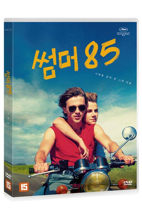 썸머 85 [SUMMER OF 85]