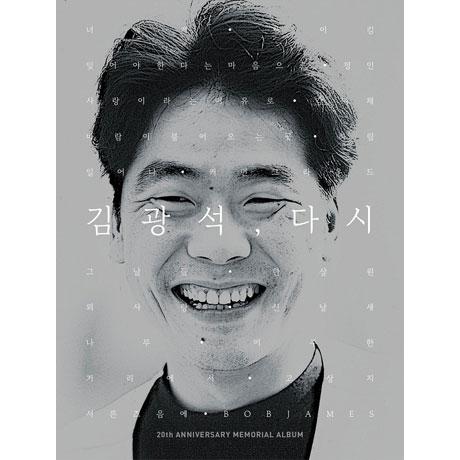 김광석, 다시 [20주기 추모 듀엣 앨범]