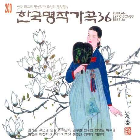 한국명작가곡 36