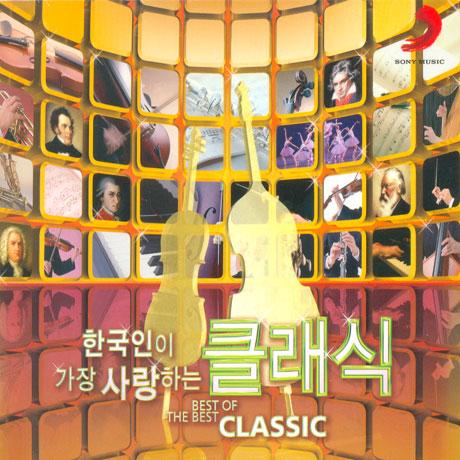 한국인이 가장 사랑하는 클래식