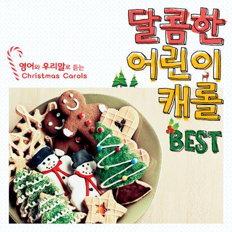 달콤한 어린이 캐롤 BEST: 영어와 우리말로 듣는 CHRISTMAS CAROLS