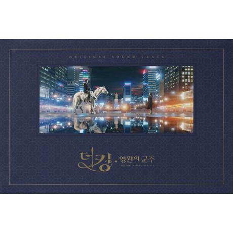 더 킹: 영원의 군주 [SBS 금토드라마]
