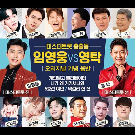 미스터트롯 총출동: 임영웅 VS 영탁 오리지널 기념 음반