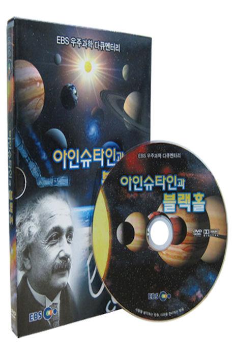 EBS 아인슈타인과 블랙홀 [보급판]