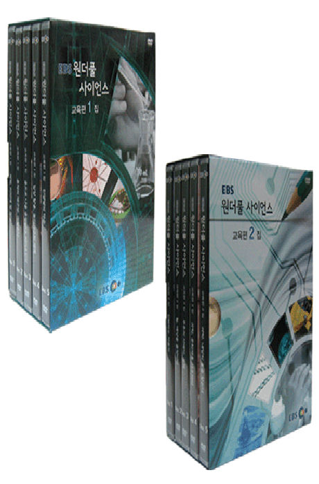EBS 원더풀 사이언스: 교육편 2종 시리즈