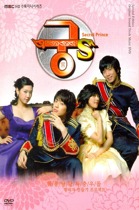 한류드라마 OST: 궁S