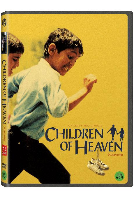 천국의 아이들 [HD 리마스터링] [THE CHILDREN OF HEAVEN]