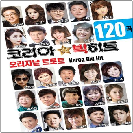코리아 빅히트 120곡: 오리지날 트로트 [USB]