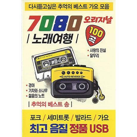 7080 노래여행 100곡 [USB]