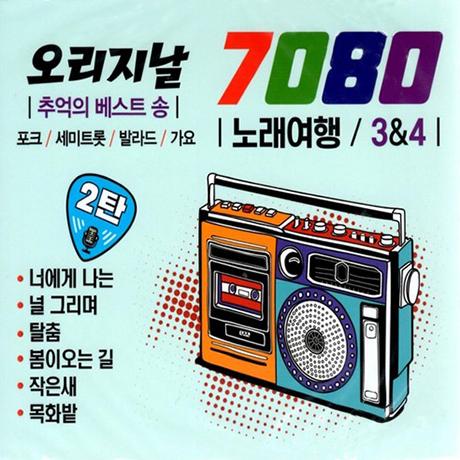 7080 노래여행 3 & 4