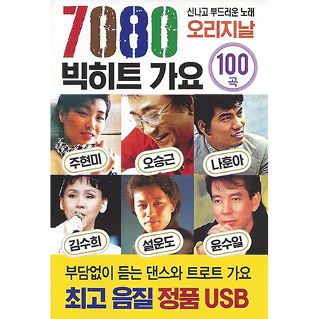 7080 빅히트 가요 100곡 [USB]