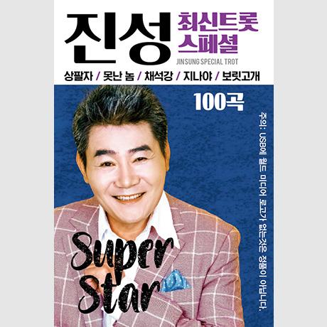 최신트롯 스페셜 100곡 [USB]