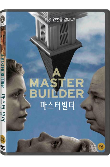 마스터 빌더 [A MASTER BUILDER]