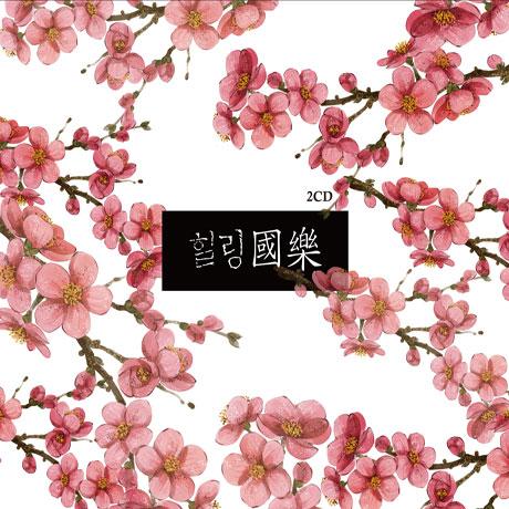 힐링국악 [HEALING 國樂]