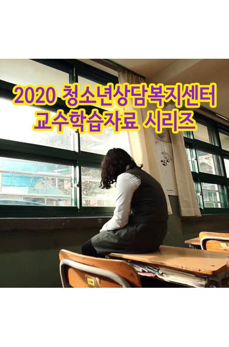 EBS 2020 청소년상담복지센터 교수학습자료 시리즈 [주문제작상품]