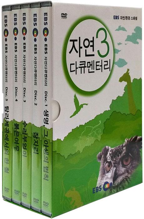 EBS 앙코르 자연다큐멘터리 3집