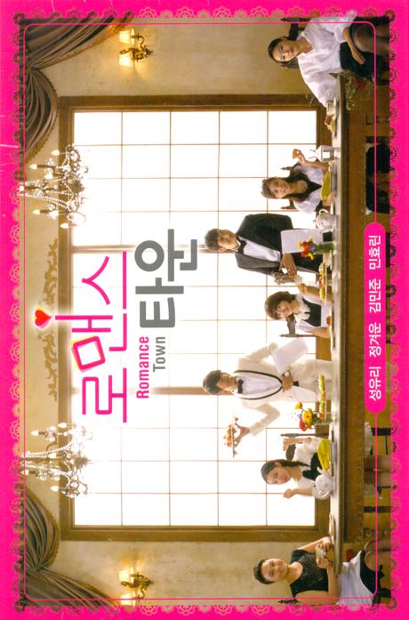 로맨스타운 [KBS 드라마]
