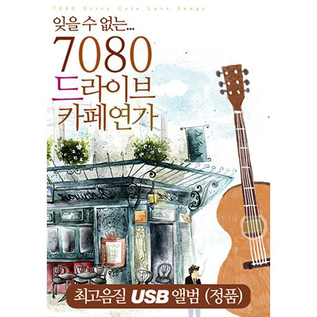 잊을수 없는 7080 드라이빙 카페연가 60곡 [USB]