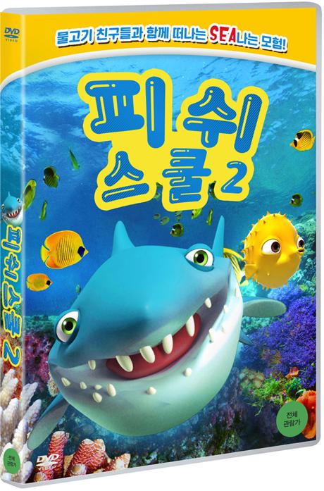 피쉬 스쿨 2 [FISH SCHOOL 2]