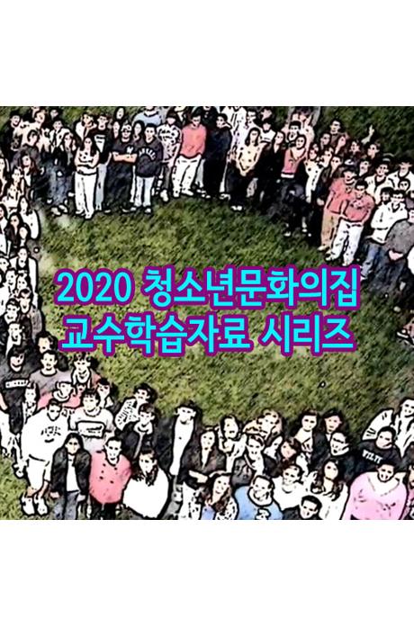 2020 청소년문화의집 교수학습자료 시리즈 [주문제작상품]