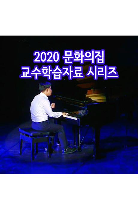 2020 문화의집 교수학습자료 시리즈 [주문제작상품]