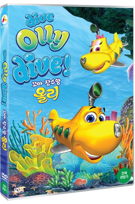 꼬마잠수함 올리 [DIVE OLLY DIVE]