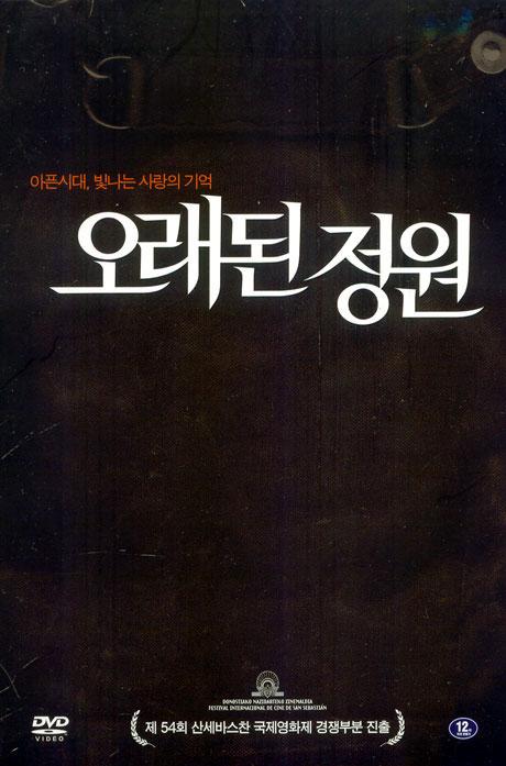 오래된 정원 [10년 7월 덕슨 한국영화 프로모션]