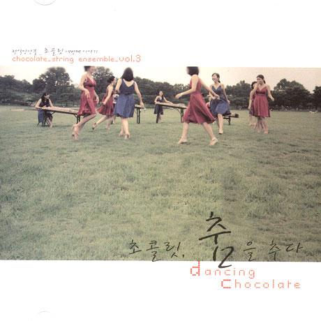 초콜릿, 춤을 추다 VOL.3