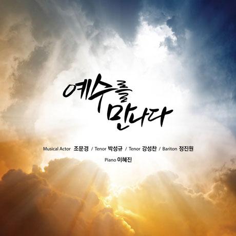 예수를 만나다 [조문경, 박성규, 강성찬, 정지원, 이혜진]