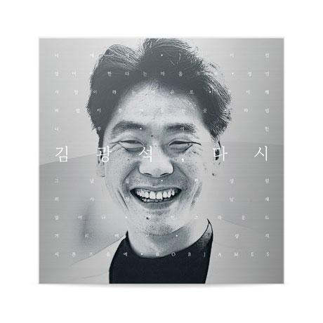 김광석, 다시 [20주기 추모 듀엣 앨범] [한정반] [180G LP]