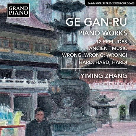 거강루: 피아노 음악