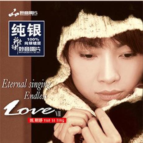 ENDLESS LOVE 7 [SILVER ALLOY] [한정반]
