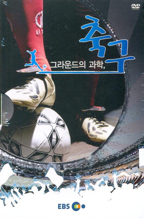 EBS 그라운드의 과학 축구
