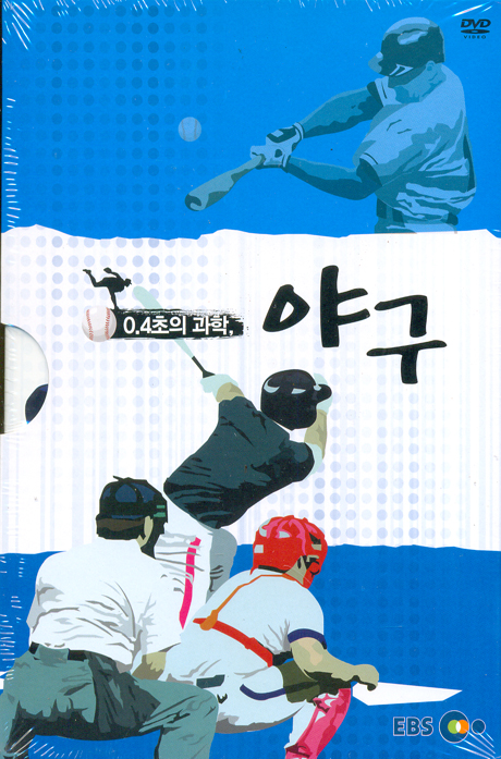 EBS 0.4초의 과학 야구