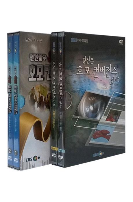 EBS 호모 컨버전스/호모 컨슈머리쿠스 2종 시리즈