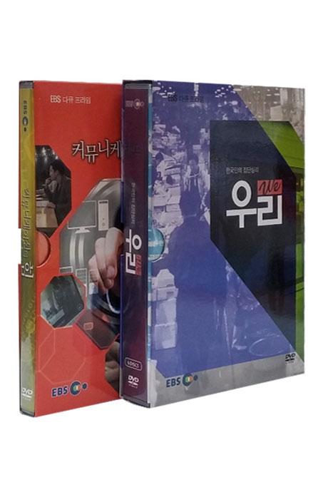 EBS 한국인의 집단심리 우리WE/커뮤니케이션의 힘 2종 시리즈
